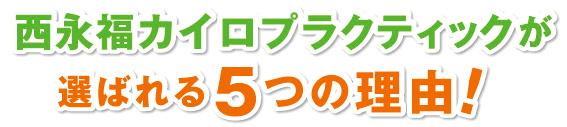 西永福カイロプラクティックが選ばれる5つの理由