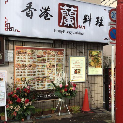 香港料理蘭
