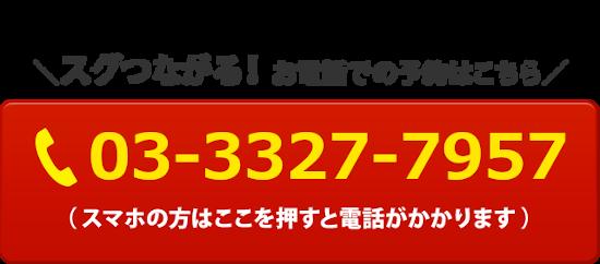 電話番号0333277957
