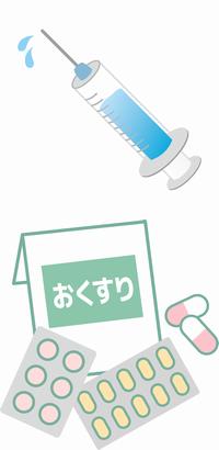 注射と薬のイラスト